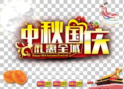 月饼中秋节免费,中秋节PNG剪贴画食品,文本,节日元素,标志,房子画图片