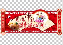 月饼中秋节长安节假期,中秋节PNG剪贴画灯笼,食品,文本,节日元素,图片
