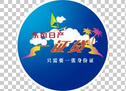 日产巡逻车东风汽车公司,东风原产地贴PNG剪贴画蓝色,文本,徽标,