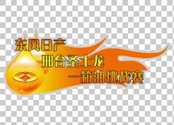 日产轩逸东风汽车公司汽车东风汽车有限公司,日产油PNG剪贴画文字