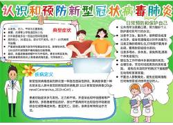认识和预防新型冠状病毒肺炎小报