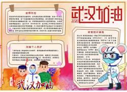 武汉加油 新冠肺炎Word小报手抄报模板