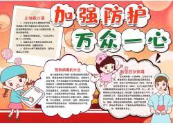 新冠肺炎Word小报模板 (56)图片