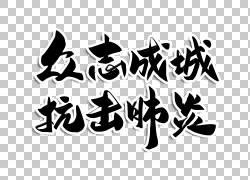 众志成城抗击肺炎艺术字