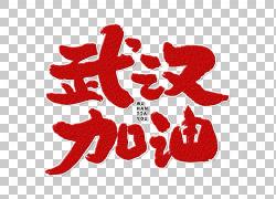 武汉加油艺术字 (24)