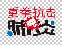 重拳抗击肺炎艺术字