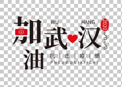 抗击肺炎武汉加油艺术字 (49)