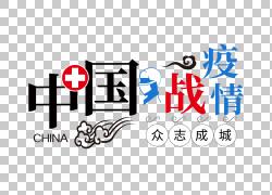 抗击肺炎武汉加油艺术字 (50)