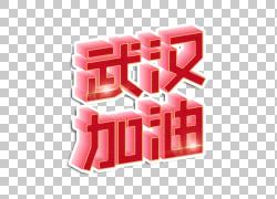 抗击肺炎武汉加油艺术字 (8)