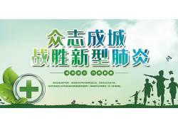 抗击疫情宣传展板banner 众志成城 战胜新型肺炎图片