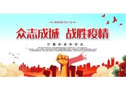 抗击疫情宣传展板 众志成城战胜疫情横幅图片