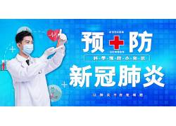 预防新冠肺炎宣传横幅展板图片