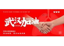 武汉加油 新冠状病毒肺炎宣传插画配图