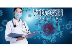 新冠状病毒肺炎宣传插画配图 预防疫情