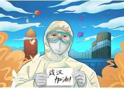 新冠状病毒肺炎宣传插画配图 武汉加油