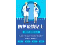 武汉新冠状病毒肺炎宣传海报图片