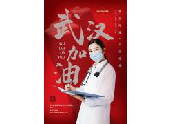 武汉加油宣传海报图片