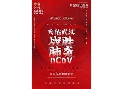 战胜肺炎红色海报图片