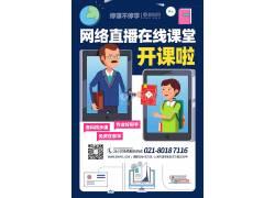 网络公开课在线教育海报