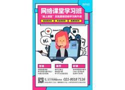 网络在线教育海报