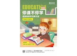 在线教育卡通海报