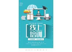 在线教育培训海报