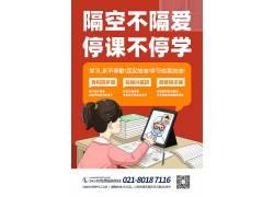 学生在线教育海报