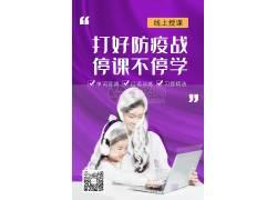 在线教育紫色海报