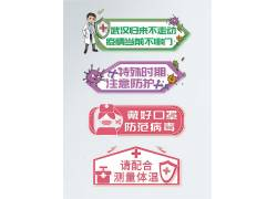 疫情防控提示标签
