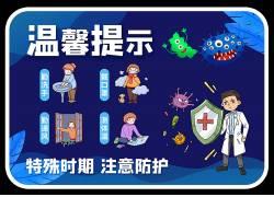 特殊時期注意防護疫情防控溫馨提示標簽