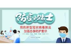防疫小贴士宣传广告