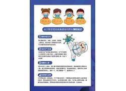 疫情防控复工宣传海报图片