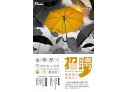 雨伞招聘海报设计模板