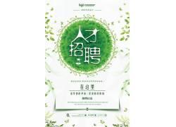 绿色招聘海报设计模板图片