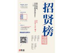 赵县榜招聘海报设计图片