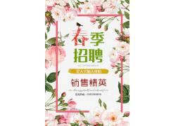 花朵招聘海报设计