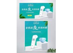 新冠肺炎医疗产品防护banner图片