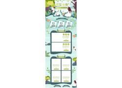 疫情电商首页模板 (26)图片
