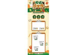 开学季电商首页模板 (15)图片