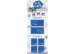 开学季电商首页模板 (2)图片