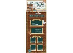 开学季电商首页模板 (3)