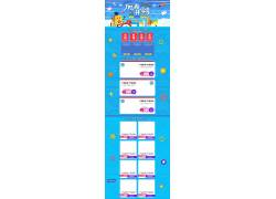 开学季电商首页模板 (32)