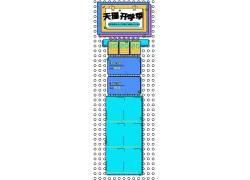 开学季电商首页模板 (54)图片