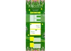三八节电商首页模板 (6)图片