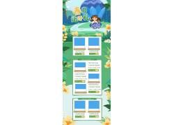 春季上新电商首页模板 (24)图片