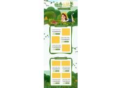 春季上新电商首页模板 (26)图片
