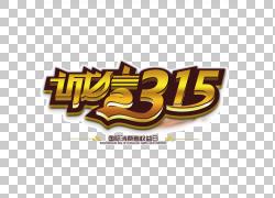 315诚信315艺术字体