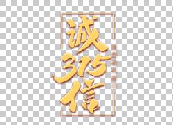 315诚信书法金色字