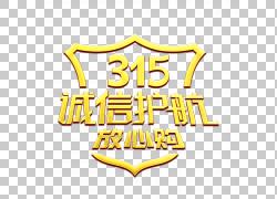 315诚信护航艺术字