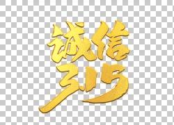 诚信315金色艺术字